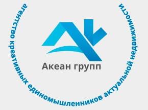 Агенство Акеан